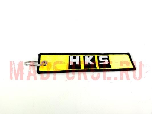 Брелок тканевый HKS