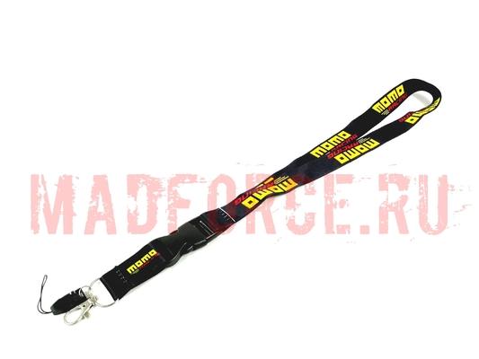 JDM шнурок для ключей MOMO